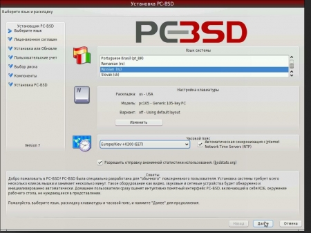 PC-BSD OS & Soft & Games