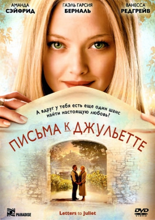 ������ � ��������� / Letters to Juliet (2010) HDRip | ��������
