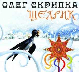 Олег Скрипка - Щедрик (Single) [2010, MP3, Folk Rock]