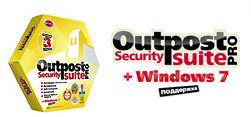 Промо-акции: лицензия для Outpost Security Suite Pro на 90 дней