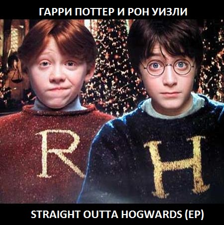 Гарри Поттер & Рон Уизли - Straight Outta Hogwards EP (2011)
