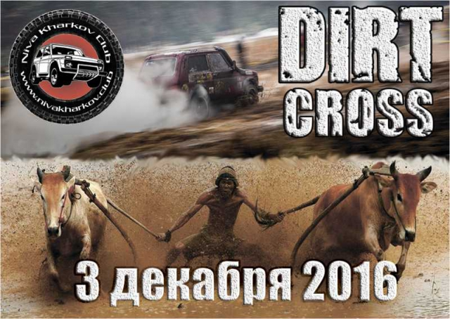 """Dirt Cross 2016"""