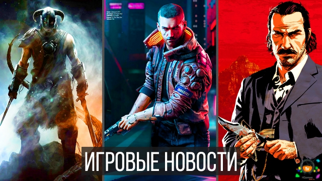Игровые Новости — The Elder Scrolls 6, Cyberpunk 2077, Red Dead 2 Online, Darksiders 3, Anthem