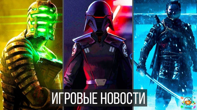 Игровые Новости — Star Wars Jedi Fallen Order, Ghost of Tsushima, Dead Space 4, Dragon Age 4, RAGE 2