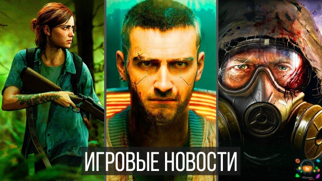 Игровые Новости — Cyberpunk 2077 и Феминистки, The Last of Us 2, STALKER 2, Ghost of Tsushima, DOOM