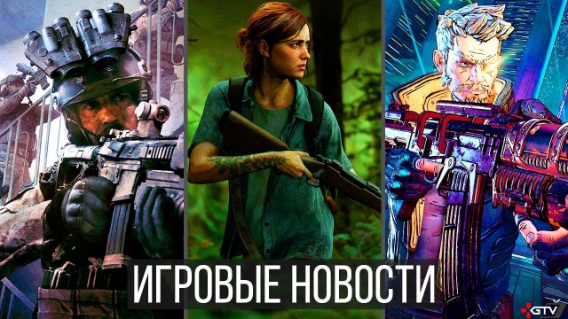 ИГРОВЫЕ НОВОСТИ Call of Duty Modern Warfare, The Last of Us 2, Borderlands 3, Ghost of Tsushima