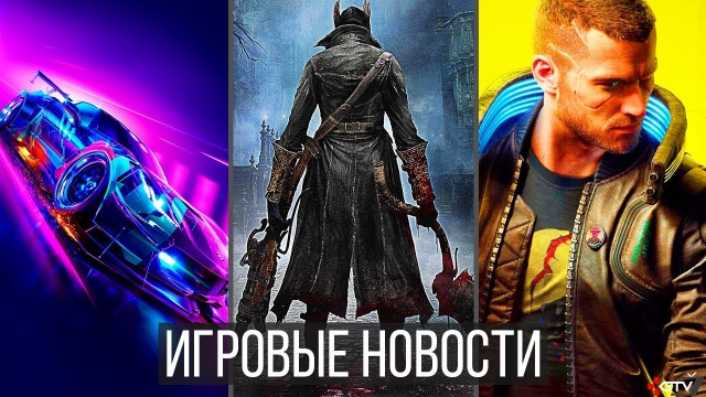 ИГРОВЫЕ НОВОСТИ Cyberpunk 2077, Need for Speed Heat, PS5, Bloodborne 2, CoD MW, Скандал с Blizzard