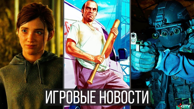 ИГРОВЫЕ НОВОСТИ The Last of Us 2, GTA 6, Cyberpunk 2077, Need for Speed Heat, GTFO, PS5
