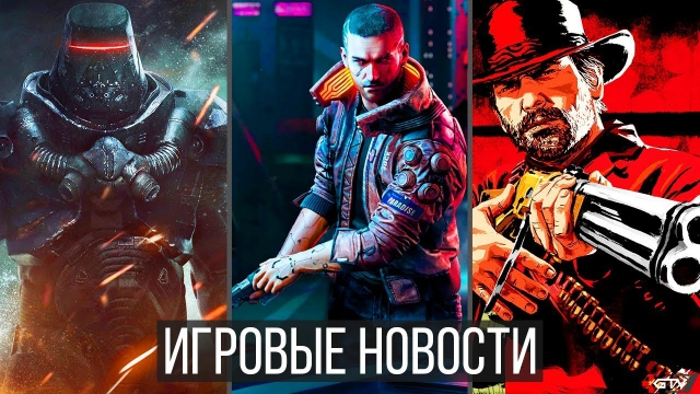 ИГРОВЫЕ НОВОСТИ Cyberpunk 2077, PS5, Масса проблем у RDR 2, Diablo 4, Deep Down, IGI, Dragon Age 4